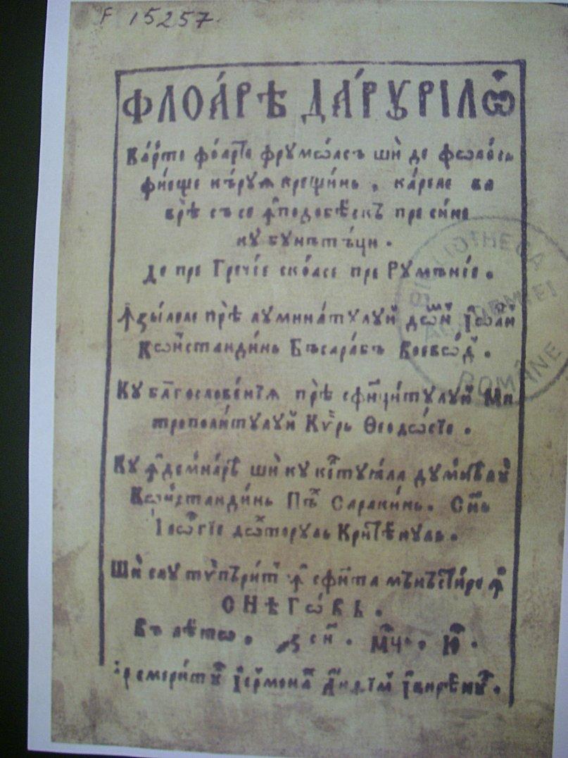Floarea Darurilor, Snagov, 1700
