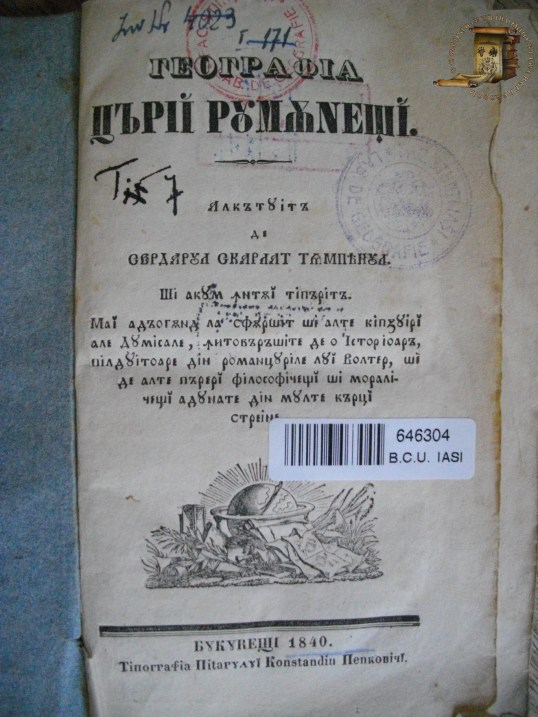 Scarlat Tampeanu, Geografia Tarii Romanesti