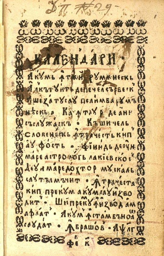 Calendar, Brasov, 1733
