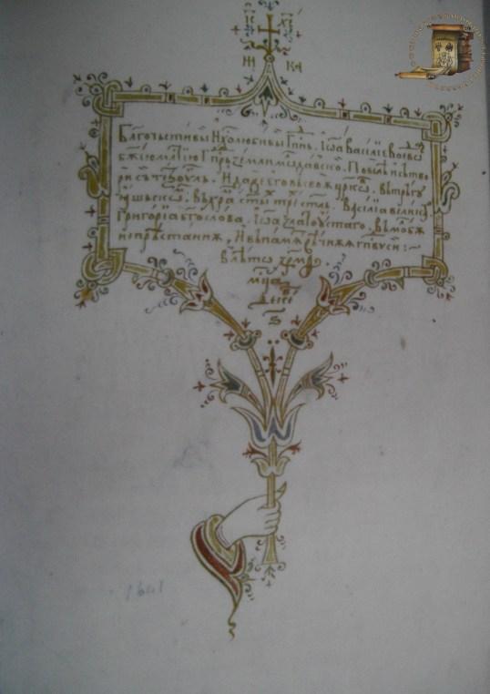 Însemnarea lui Sidor din Bădeuți.