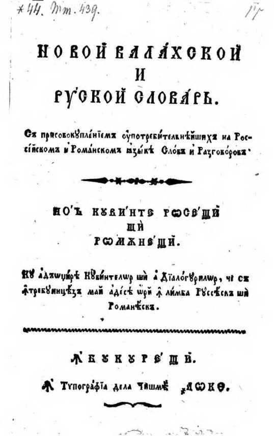 Cuvinte rusesti si romanesti 1